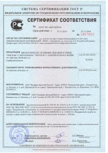 Сертификат соответствия БАД